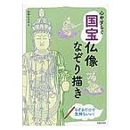 心やすらぐ国宝仏像なぞり描き/田中ひろみ