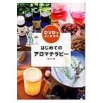 DVDでよくわかるはじめてのアロマテラピー/佐々木