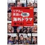リアルな英語の9割は海外ドラマで学べる