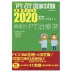 理学療法士 作業療法士国家試験必修ポイント 障害別PT治療学 2020 電子版 オンラインテスト付