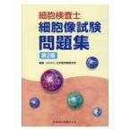 細胞検査士細胞像試験問題集 第2版/日本臨床細胞学会