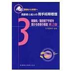 高齢者と成人の周手術期看護 3 第2版/竹内登美子