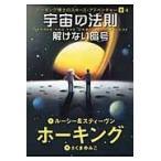 宇宙の法則/ルーシー・ホーキング