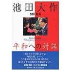 池田大作SGI会長平和への対話 新装普及版/『パンプキン』編集部