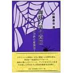蜘蛛の巣の意匠/岩瀬悉有