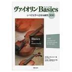 ヴァイオリンBasics/サイモン・フィッシャ