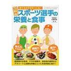 10代スポーツ選手の栄養と食事/川端理香
