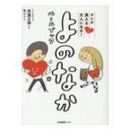 よのなかルールブック/高濱正伸