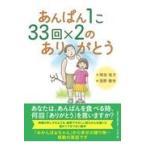 あんぱん1こ33回×2のありがとう/岡田佳子