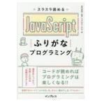 スラスラ読めるJavaScriptふりがなプログラミング/及川卓也