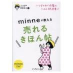 ハンドメイド作家のための教科書!! minneが教える売れるきほん帖/和田まお