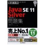 徹底攻略Java SE 11 Silver問題集/志賀澄人