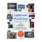 Lightroom & Photoshopプリセットコレクション 01/大和田良