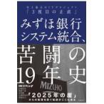 みずほ銀行システム統合、苦闘の19年史/日経コンピュータ