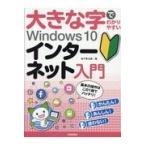 大きな字でわかりやすいWindows10インターネット入門/松下孝太郎