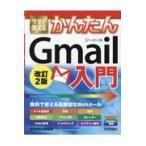 今すぐ使えるかんたんGmail入門 改訂2版/技術評論社編集部