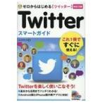 ゼロからはじめるTwitterスマートガイド 改訂2版/リンクアップ
