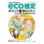 eco検定ポイント集中レッスン 改訂第11版/サスティナビリティ2
