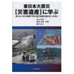 東日本大震災[災害遺産]に学ぶ/谷口宏充