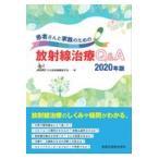 患者さんと家族のための放射線治療Q&A 2020年版 第2版/日本放射線腫瘍学会