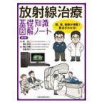 放射線治療基礎知識図解ノート 第2版/榮武二