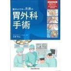 国がんドクター片井の胃外科手術/片井均