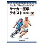 コーチとプレーヤーのための サッカー医学テキスト 第2版