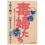 毒婦たち/上野千鶴子(社会学)