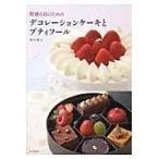 特別な日のためのデコレーションケーキとプティフール/熊谷裕子