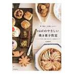 卵・乳製品・白砂糖をつかわないroofのやさしい焼き菓子教室/今井洋子