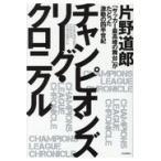 チャンピオンズリーグ・クロニクル/片野道郎