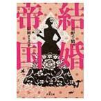 結婚帝国/上野千鶴子(社会学)