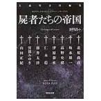 書き下ろし日本SFコレクション