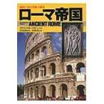 ローマ帝国 新装版/クリス・スカー