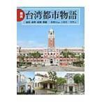 図説 台湾都市物語  ふくろうの本 世界の歴史