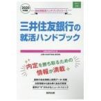 三井住友銀行の就活ハンドブック 2020年度版/就職活動研究会(協同