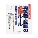 再就職・転職の必勝ルール/谷所健一郎