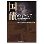 国債のすべて/三菱東京UFJ銀行