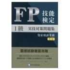 FP技能検定1級実技(資産相談業務)対策問題集 第七版/きんざいファイナンシ