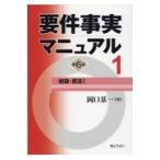 「要件事実マニュアル 第1巻 第6版/岡口基一」の画像