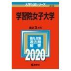 学習院女子大学 2020