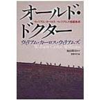 オールド・ドクター/ウィリアム・カーロス