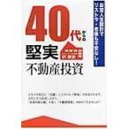 40代からの堅実不動産投資/沢孝史