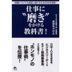 """仕事に""""磨き""""をかける教科書!/水谷謹人"""