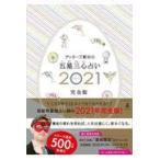 「ゲッターズ飯田の五星三心占い完全版 2021/ゲッターズ飯田」の画像