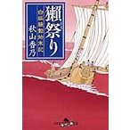 獺祭り/秋山香乃