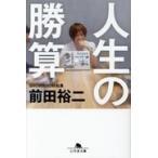 人生の勝算/前田裕二