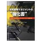 """研究開発マネジメントの""""強化書""""/産業能率大学総合研"""