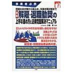 図解解雇・退職勧奨の上手な進め方と法律問題解決マニュアル/小島彰