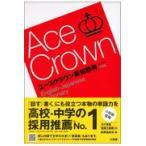 エースクラウン英和辞典 第3版/投野由紀夫